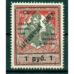 USSR 1925 - Y & T n. 13 - Philatelic exchange stamps (Michel n. 13)