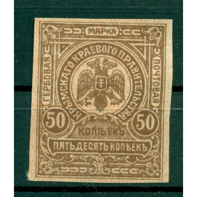 Russia del Sud - Crimea (Sebastopoli) 1919 - Michel n. 2 - Serie ordinaria e notgeld  Série courante *
