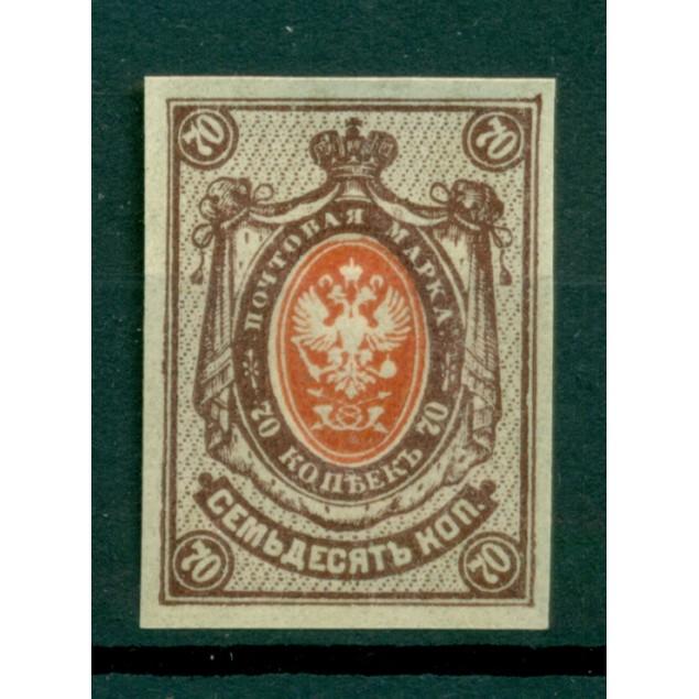 Russian Empire 1917-19 - Y & T n. 120 - Definitive (Michel n. 76 II B c)