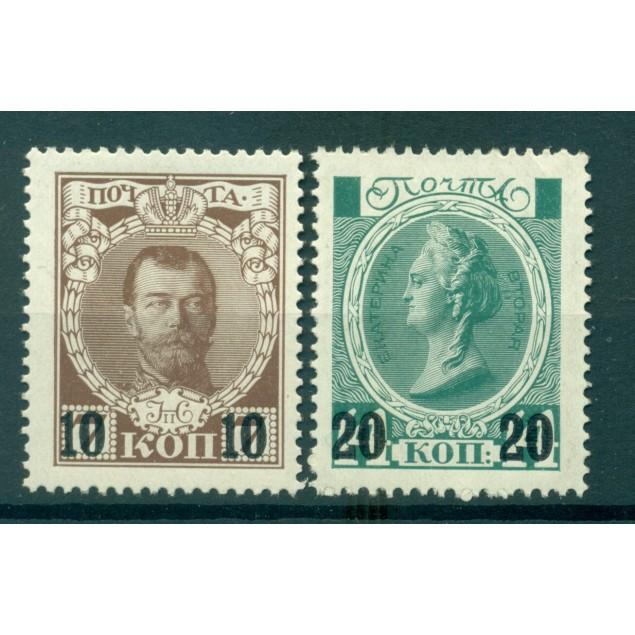 Impero russo 1916-17 - Y & T  n. 107/08 - Francobolli del 1913 soprastampati (Michel n. 113/14)