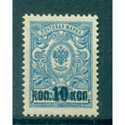 Impero russo 1916-17 - Y & T  n. 105 - Francobolli del 1913 soprastampati (Michel n. 115)