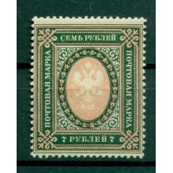 Russian Empire 1917-19 - Y & T n. 127 b. - Definitive (Michel n. 80 D y b II)