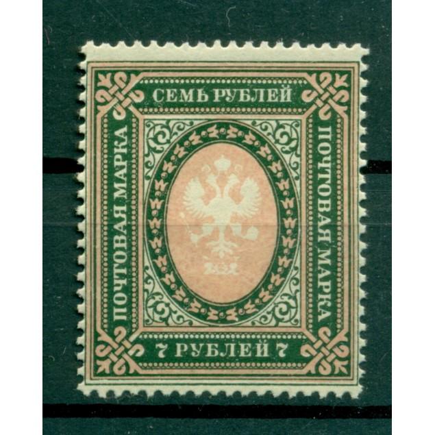 Impero russo 1917-19 - Y & T n. 127 b. - Serie ordinaria (Michel n. 80 D y b II)