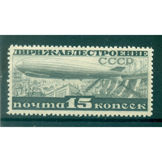 USSR 1931 - Y & T n. 26B air mail - Construction of airships (Michel n. 406 A)