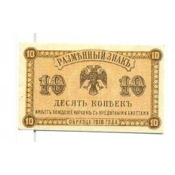 RUSSIE - EAST SIBERIA Maritime Area 1918/1919 10 Kopeks