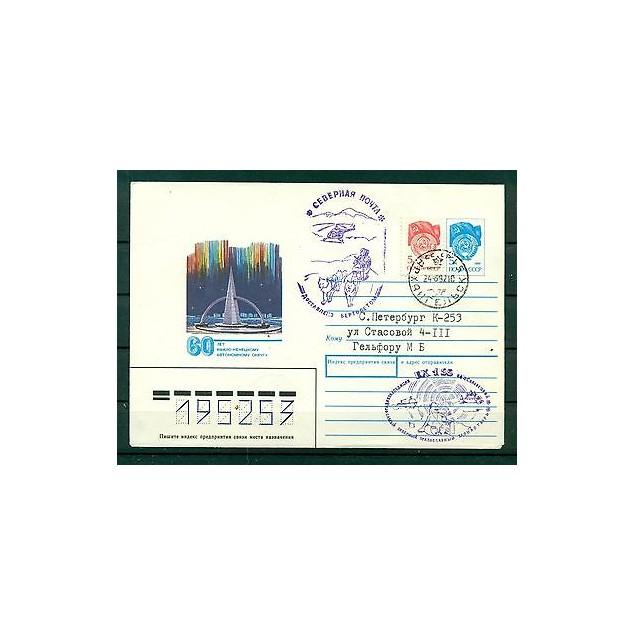 Russie - Russia - Enveloppe 1992 - Yamal district autonome des Nenets