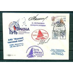 Russia 2005 - Cover Path of Orion
