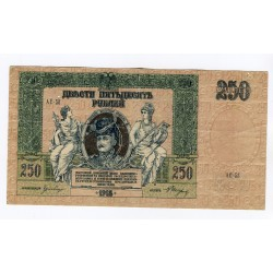 RUSSIE - SOUTH RUSSIA Don Cossack Military Gouvernment 1918 250 Rubles