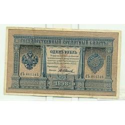 RUSSIE - RUSSIA Czarist Empire 1898 Pleske 1 Ruble