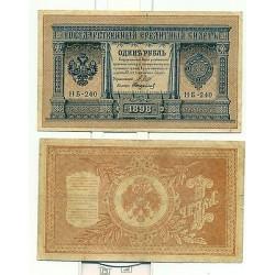 RUSSIE - RUSSIA Czarist Empire 1898 Shipov 1 Ruble