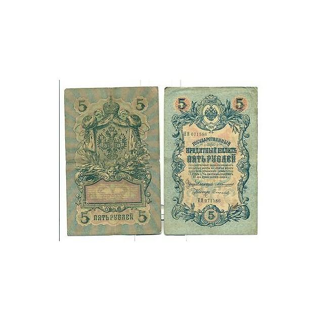 RUSSIE - RUSSIA Czarist Empire 1909 Konshin 5 Rubles