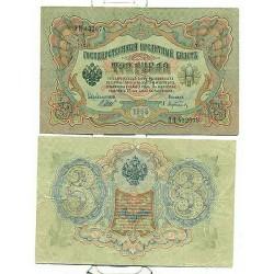 RUSSIE - RUSSIA Czarist Empire 1909 Shipov 3 Rubles