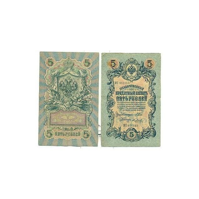 RUSSIE - RUSSIA Czarist Empire 1909 Shipov 5 Rubles