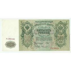 RUSSIE - RUSSIA Czarist Empire 1912 Shipov 500 Rubles