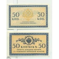 RUSSIE - RUSSIA Czarist Empire 1915 50 Kopeks