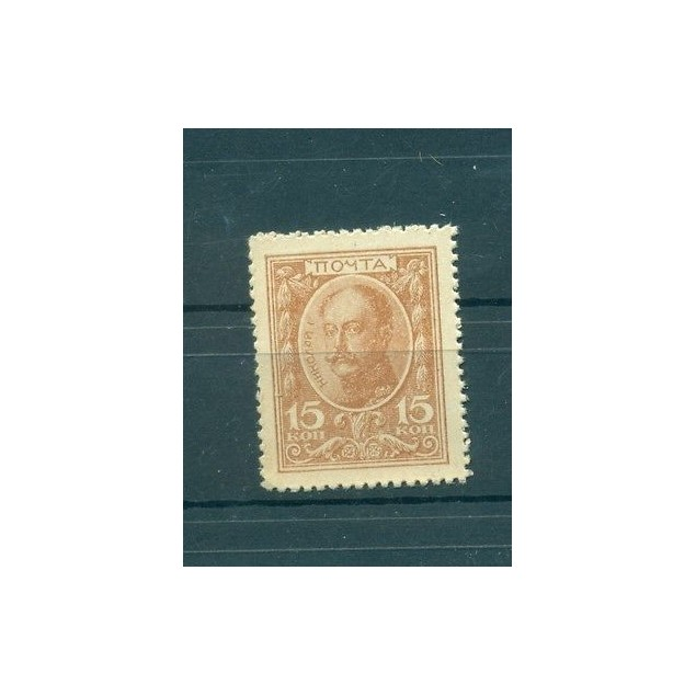 RUSSIE - RUSSIA POSTAGE STAMP CURRENCY 1915 15 Kopeks