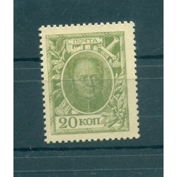 RUSSIE - RUSSIA POSTAGE STAMP CURRENCY 1915 20 Kopeks