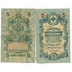 RUSSIE - RUSSIA Provisional Gouverment 1917 5 Rubles (series YA001-YA043)