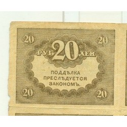 RUSSIE - RUSSIA Provisional Gouvernment 1917 20 Rubles