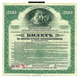RUSSIE - RUSSIA SIBERIA & URALS Gouv. Bank Irkustsk Savings Loan 1917 200 Rubles