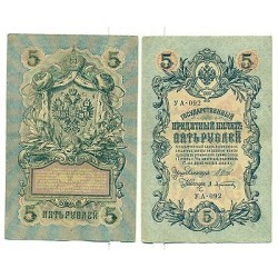 RUSSIE - RUSSIA Soviet Gouverment 1917 5 Rubles (series YA044-200 YB401-510)