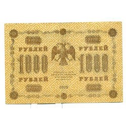 RUSSIE - RUSSIA Soviet Gouverment 1918 1000 Rubles