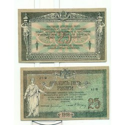 RUSSIE - SOUTH RUSSIA Don Cossack Military Gouvernment 1918 25 Rubles
