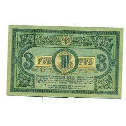 RUSSIE - SOUTH RUSSIA Gouvernment Bank 1918 3 Rubles
