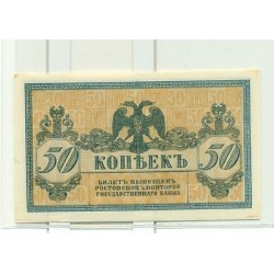RUSSIE - SOUTH RUSSIA Rostov Gouvernment Bank 1918 50 Kopeks