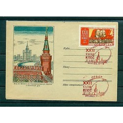"URSS 1961 - Michel n. 2531 A - Enveloppe  ""Kremlin"""