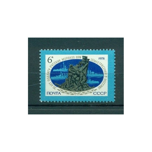 Russie - USSR 1978 - Michel n. 4776 - Séisme de Messine