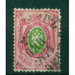 Russian Empire 1866 - Michel n. 23 y - Definitive (iv)