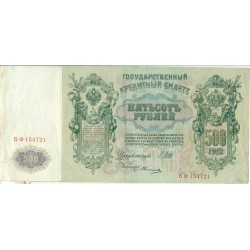 RUSSIE - RUSSIA Provisional Gouvernment (1912) 1917 500 Rubles