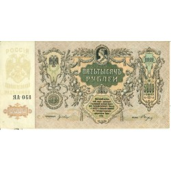 RUSSIE - SOUTH RUSSIA Gouvernment Bank 1919 5000 Rubles